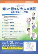 第52回日本成人病 (生活習慣病) 学会・市民公開講座チラシ縮小画像